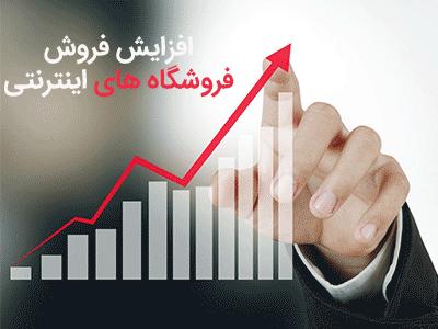 افزایش فروش فروشگاه های اینترنتی - موج رادیکال