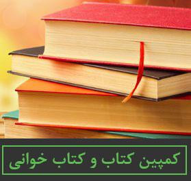 کمپین کتاب خوانی