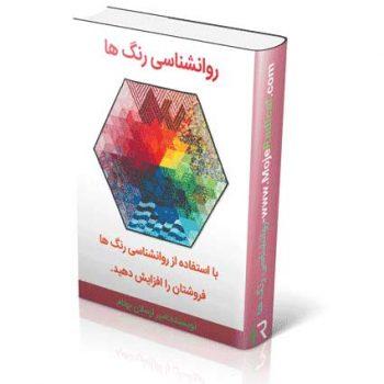 کتاب رایگان روانشناسی رنگ ها